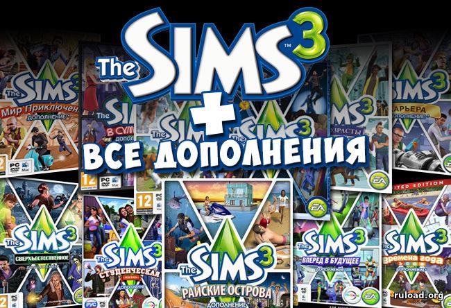 Скачать the sims 3 мир приключений через торрент бесплатно на.
