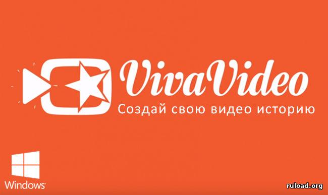 vivavideo скачать бесплатно на компьютер