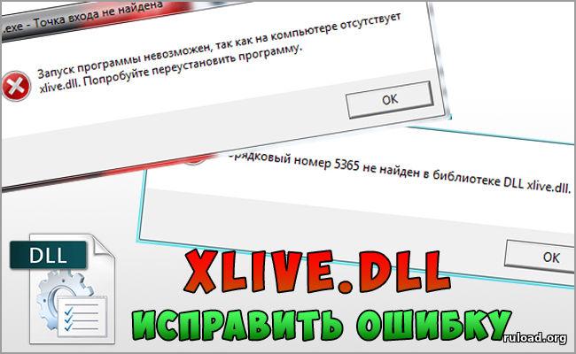 Fix the Xlivedll error in Windows 10, 81 or 7