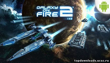 Galaxy on Fire 2 на android