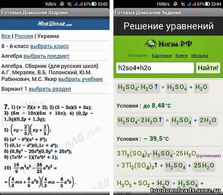 Скачать Решебники Для 8 Класса На Андроид Для Беларуси