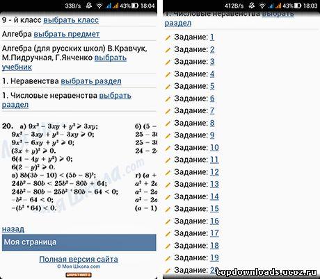 Решебник Сборникам Задач по Алгебре 7 Класс