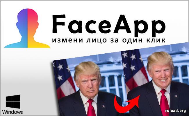 фейс ап скачать приложение бесплатно - фото 8