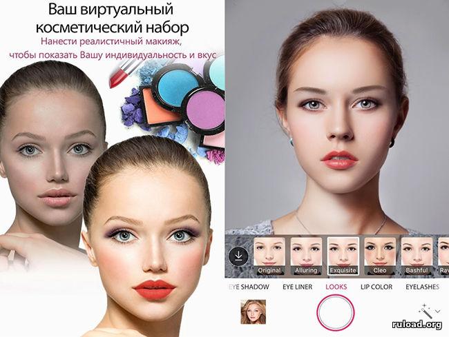 Редактирование макияжа на
