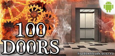 100 Дверей скачать на компьютер торрент