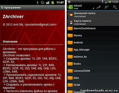 Скриншот ZArchiver на android