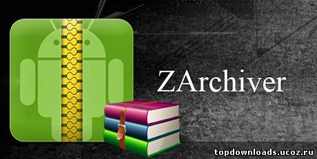 Архиватор на android ZArchiver