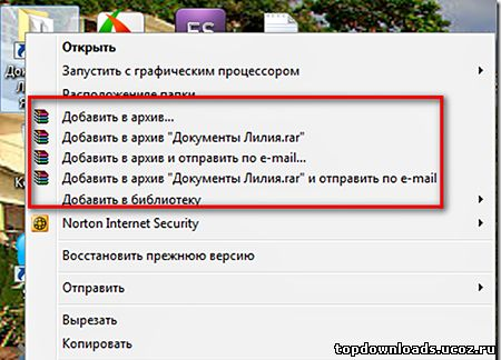 Контекстное меню Winrar 5 для Windows