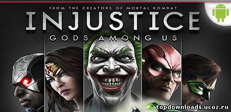 Injustice на android