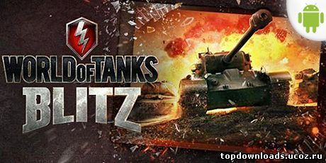 читы для wot blitz android - YouTube