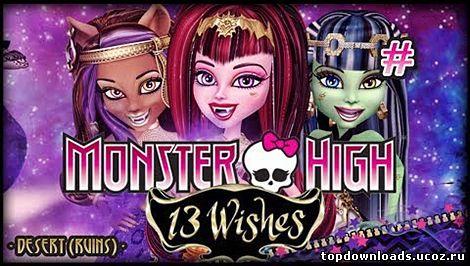 Скачать монстер хай 13 желаний бесплатно игру