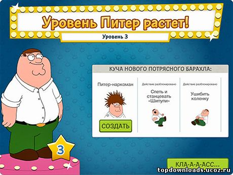 Family Guy the Quest for Stuff на android