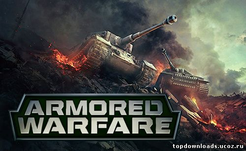 Armored Warfare скачать