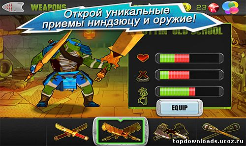 Teenage Mutant Ninja Turtles на телефон