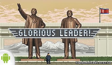 Glorious Leader на android