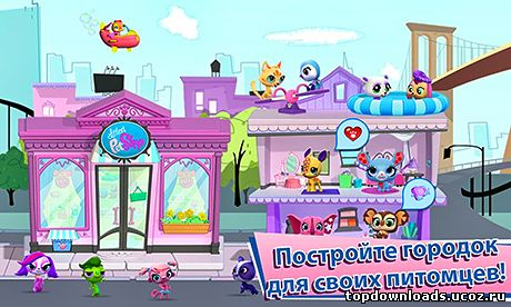 Игра Littlest Pet Shop на android