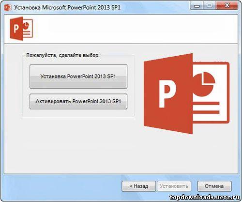 И установить программу powerpoint