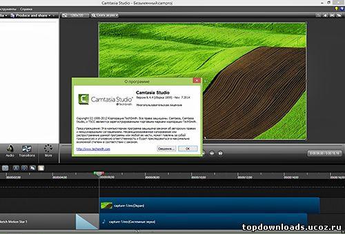 программа камтазия студио 8 скачать бесплатно на русском языке - фото 11
