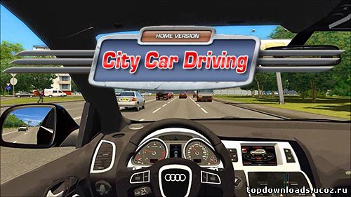 City Car Driving скачать