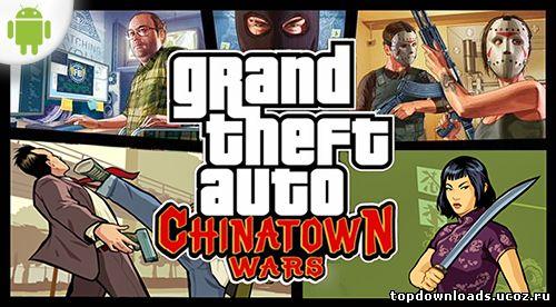 Скачать GTA Chinatown Wars на андроид …