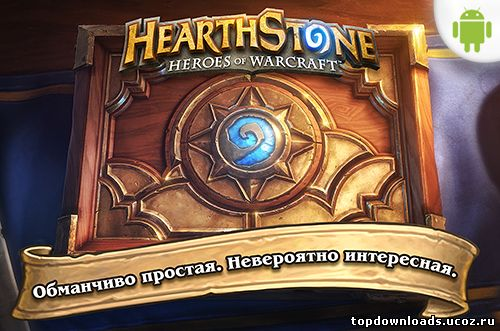 Hearthstone на android