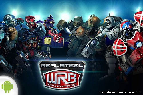 Real Steel World Robot Boxing на android