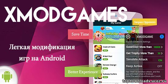 XModGames на android
