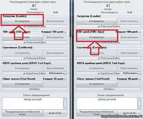 инструкция windows 7 loader by daz