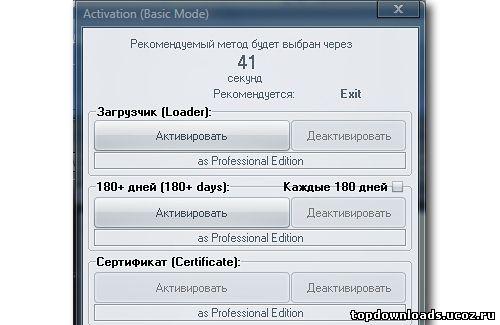 активатор windows 7 rutracker