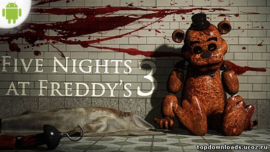 Five Nights at Freddys 3 на android