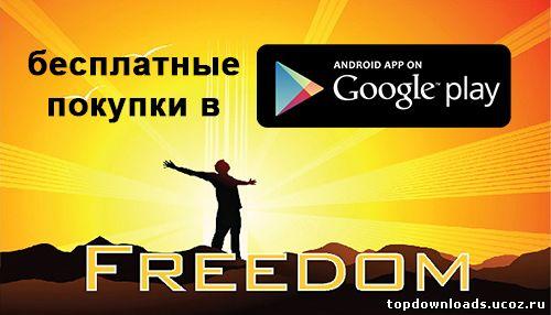 Скачать Фридомдля Андроид