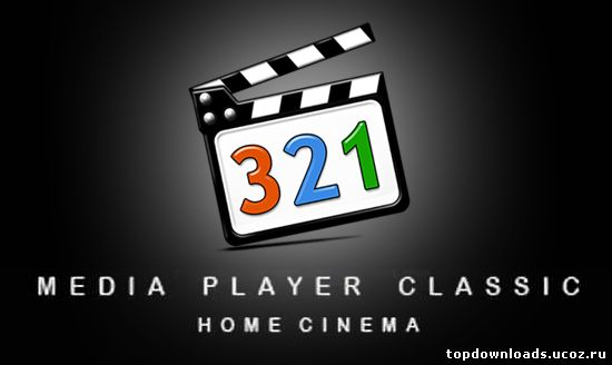 Media Player Classic скачать