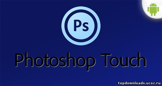 Adobe Photoshop Touch на android
