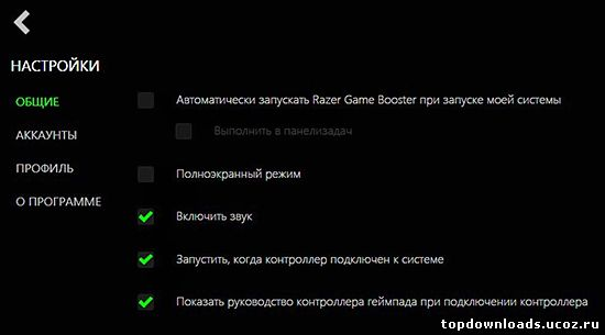Русская версия Razer Game Booster