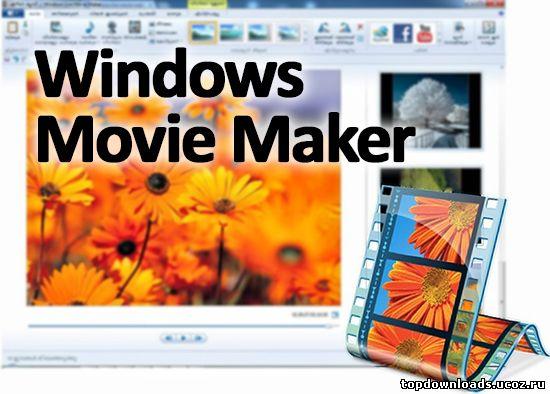 Скачать программу windows movie maker на русском языке бесплатно торрент