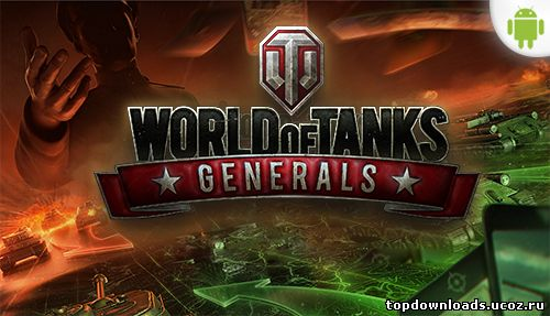 World of Tanks Generals на android