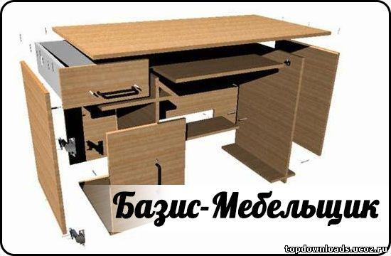 базис мебельщик 10 полная версия