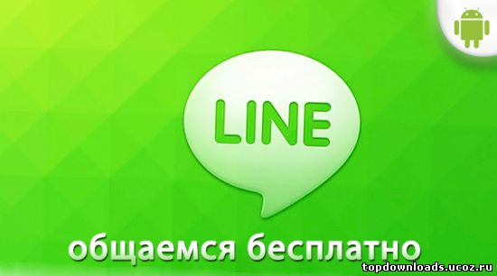 LINE на android