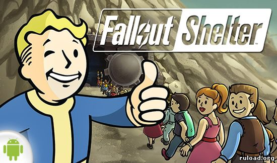 Fallout Shelter на android скачать