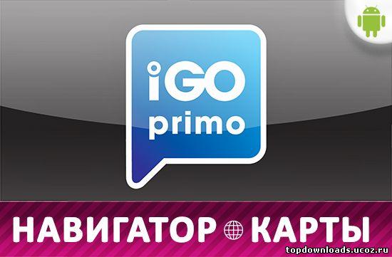 iGO Primo на android скачать бесплатно - навигатор и карты ...: http://ruload.org/load/android/navigator/igo_primo/61-1-0-21320