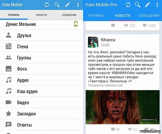 Скачать программа на телефон kate mobile на андроид