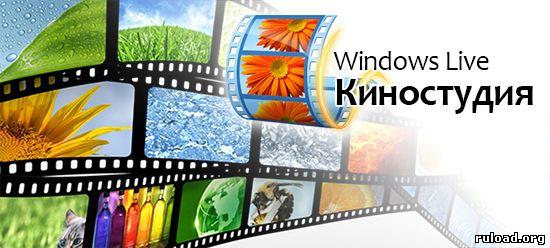 скачать киностудия windows live для windows 7