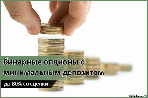Бинарные Опционы Депозитам