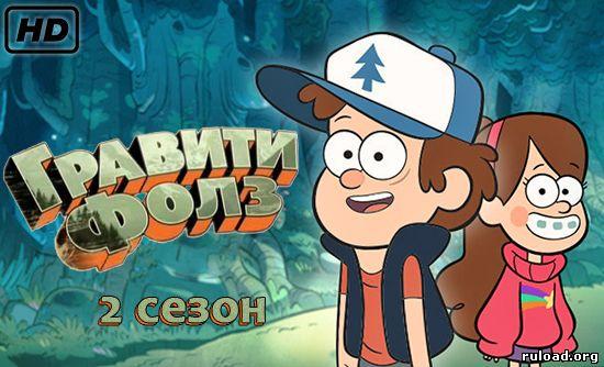 Гравити фолз сезон 1,2 (2012) смотреть онлайн или скачать.