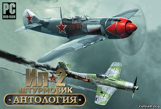 Ил-2 штурмовик: битва за британию скачать торрент бесплатно на pc.