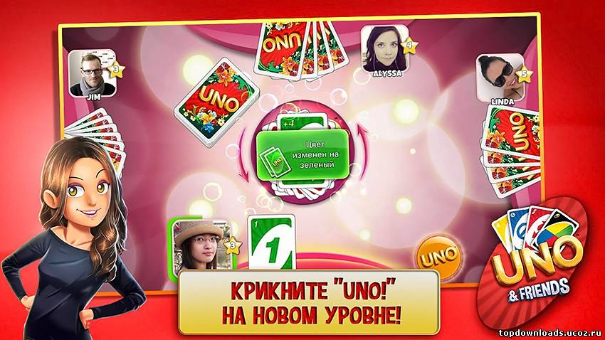 UNO (android)