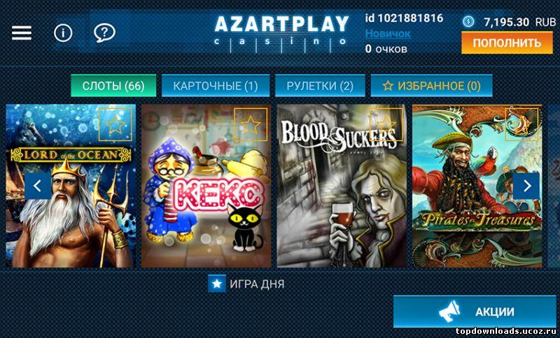 официальный сайт азарт плей на андроид