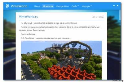 скачать читы на лаунчер Vimeworld img-1