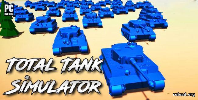 где скачать тотал танк симулятор - фото 4