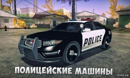 Скачать мод пак на гта криминальная россия мультиплеер на машины бпан